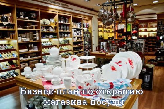 Бизнес-план по открытию магазина посуды