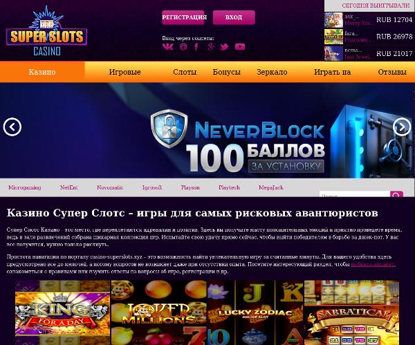 Главные достоинства онлайн казино Суперслотс