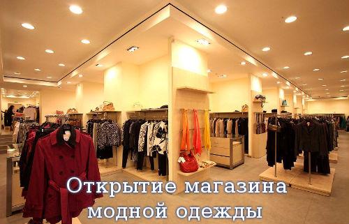 Открытие магазина модной одежды
