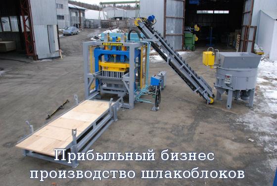 Прибыльный бизнес - производство шлакоблоков