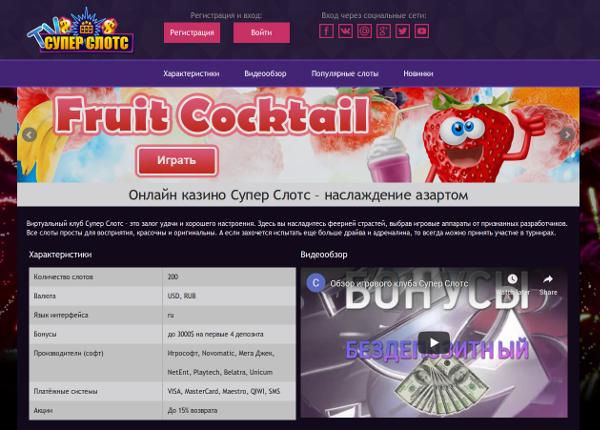 Виртуальные азартные игры SuperSlots приносят большую прибыль