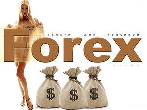 Заработок на Форекс с нуля. Все варианты